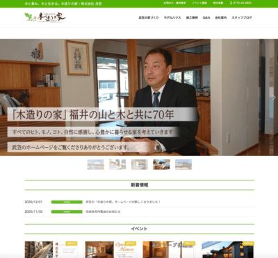 株式会社竹笠のnewホームページ